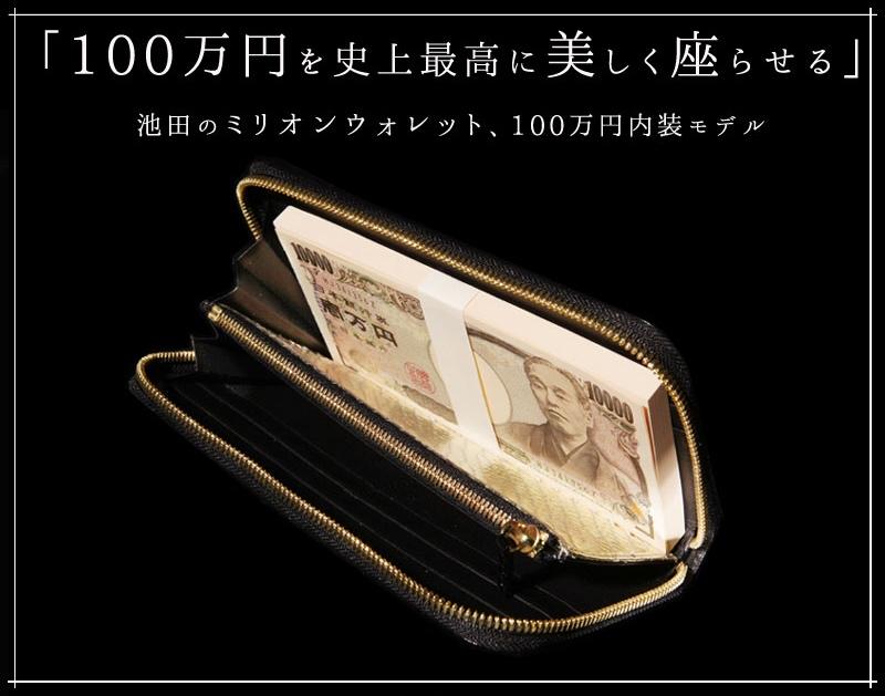 池田工芸の100万円が入るクロコダイル革財布!内装は黄金の蛇革!