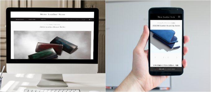 メンズレザーストアのパソコンとスマホの公式ページ画面