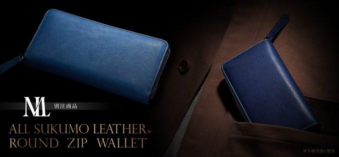 メンズレザーストアの限定商品のラウンドファスナー長財布