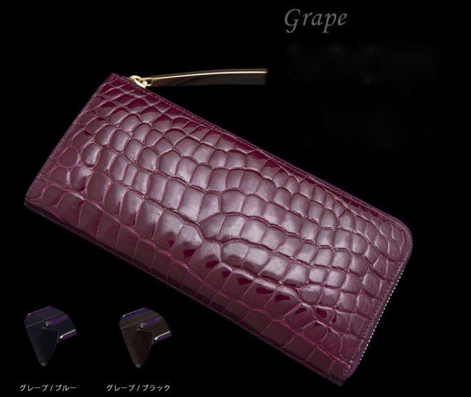グレープ(Grape)