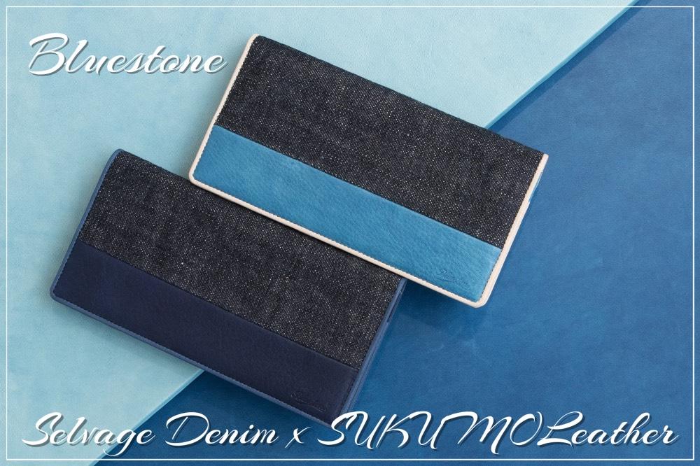 Bluestone(ブルーストーン)セルビッチデニム×スクモレザー長財布