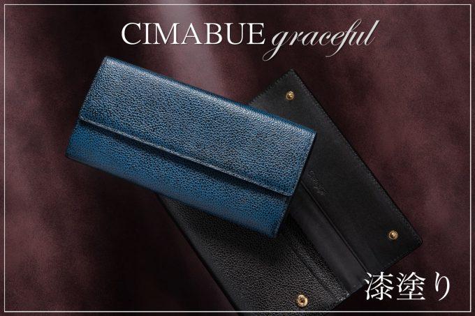 CIMABUEgraceful(チマブエグレースフル)漆塗りシボ型押しカブセ長財布