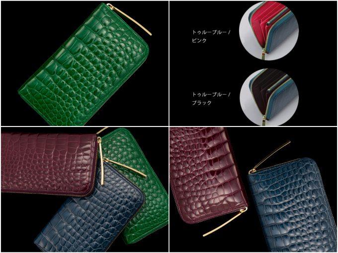 カラークロコダイルラウンドファスナー長財布の写真