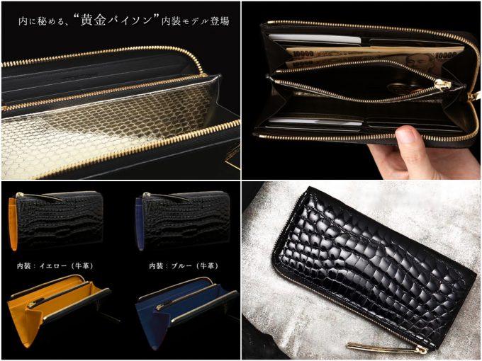 クロコダイルL字ファスナー長財布の写真