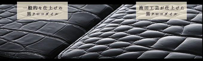 他ブランドと池田工芸クロコダイル革財布の比較