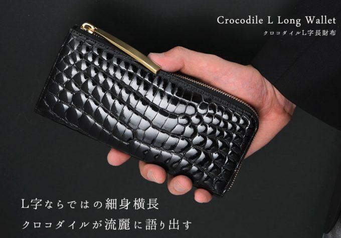 クロコダイルL字ファスナー長財布