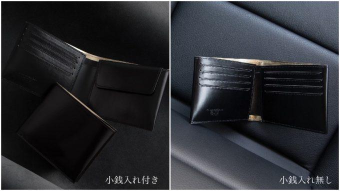 KAWAORIGAMI二つ折り財布小銭入れ付きと無し比較
