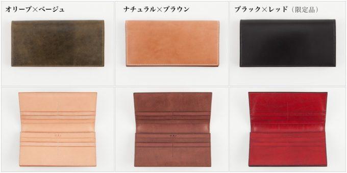 3パターンのカラー