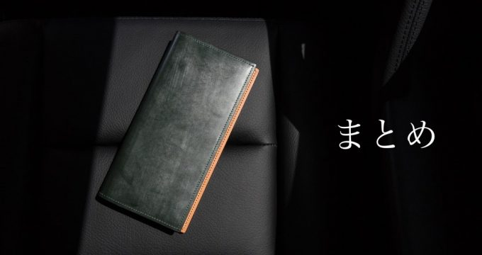 フェソン製ブライドル長財布