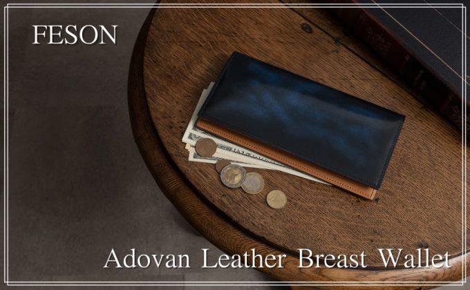 FESON(フェソン)アドバン長財布