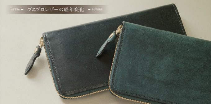 プエブロラウンドジップ長財布の新品とエイジング後の比較