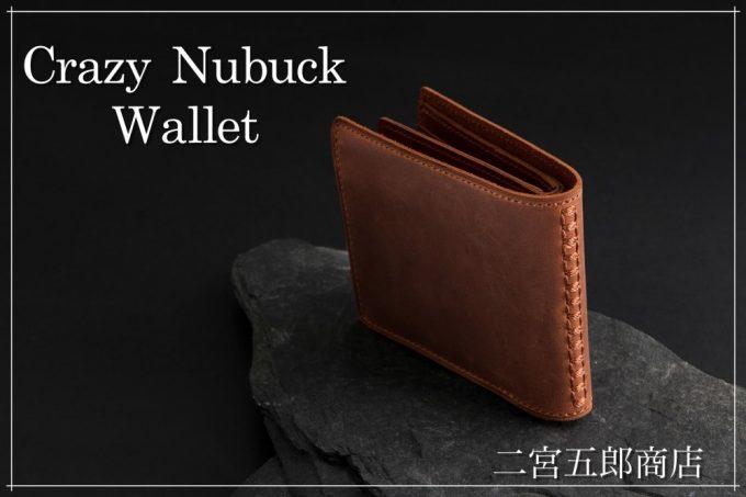 二宮五郎商店クレイジーヌバック二つ折り財布