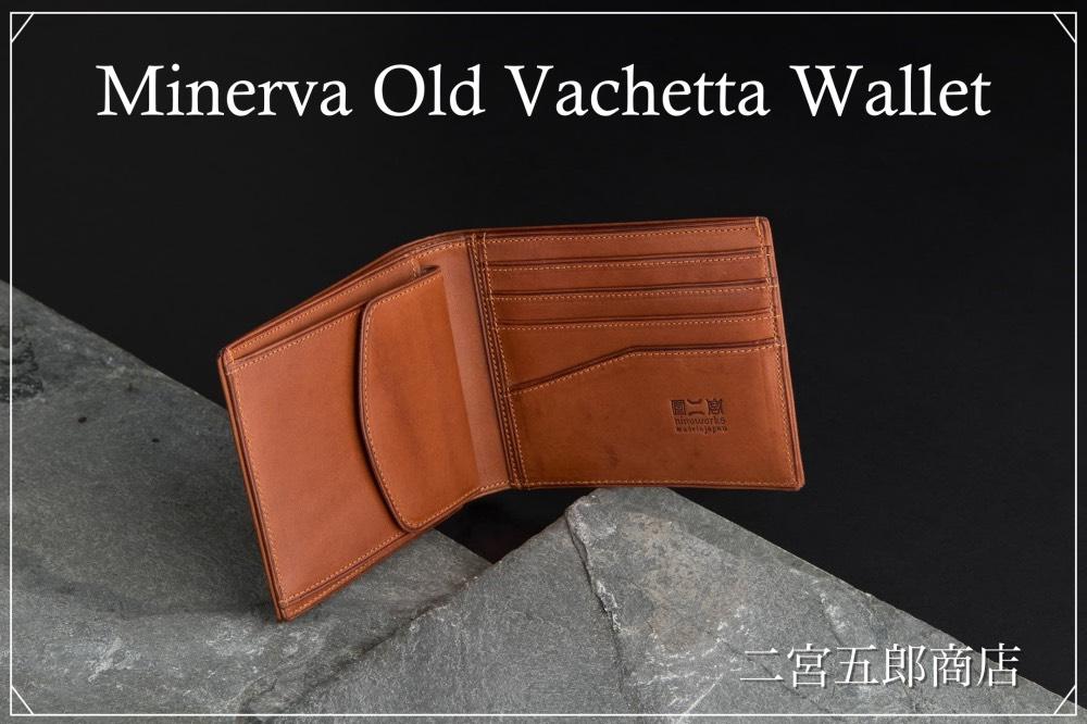 クラシックで格好良い二宮五郎商店のミネルバOV二つ折り革財布