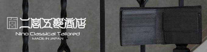 二宮五郎商店のロゴと財布
