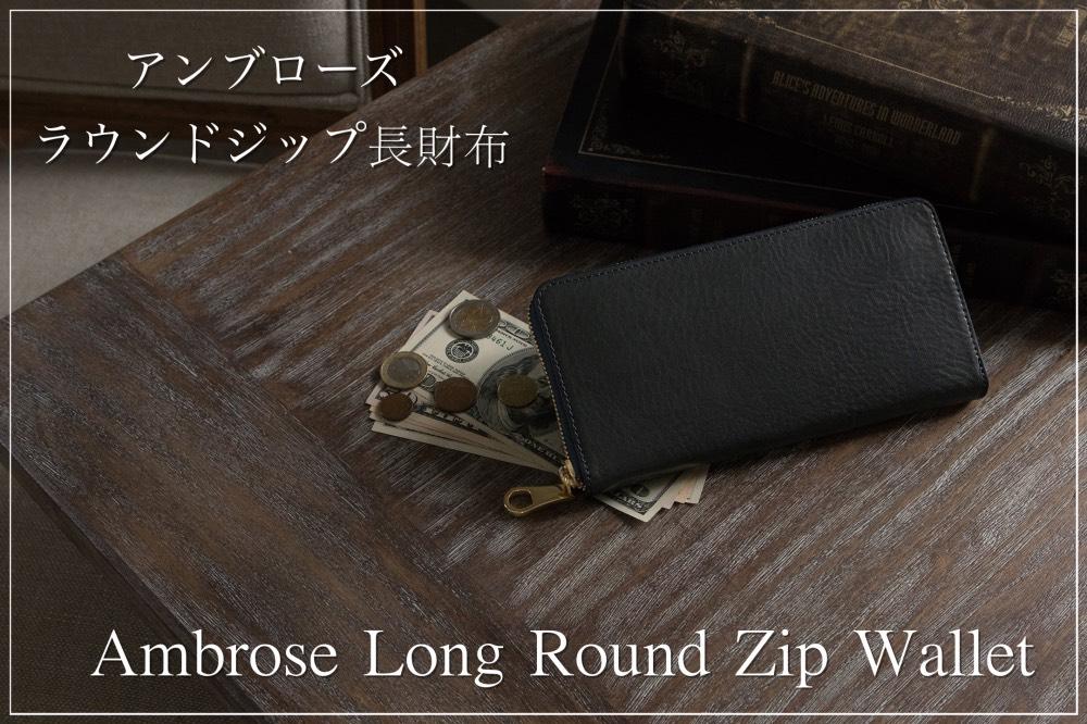 チマブエ製のエイジングが格好良いアンブローズラウンドジップ長財布