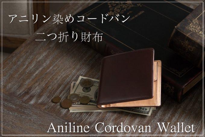 アニリン染めコードバン二つ折り財布