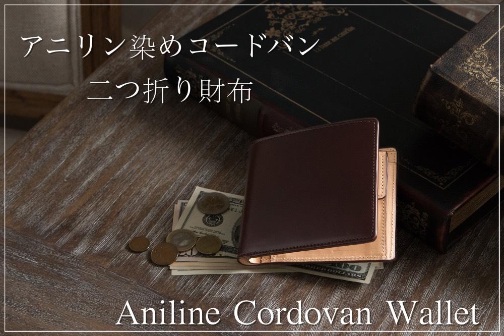 チマブエグレースフルのアニリン染めコードバン二つ折り財布!