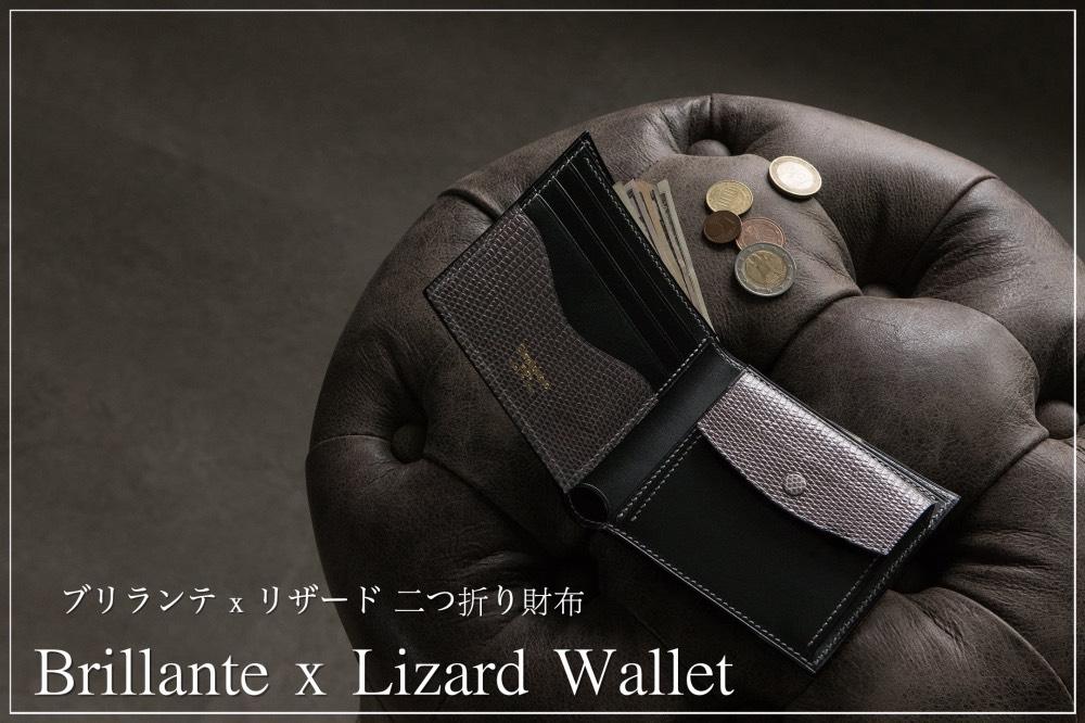 ちょいワルなトカゲ革財布!ブリランテ×リザード二つ折り財布!