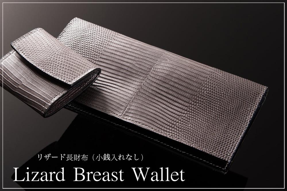高級トカゲ革!クレバレスコの小銭入れ無しリザード長財布!