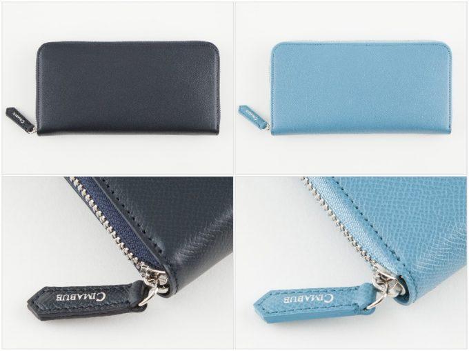格好良い青い財布