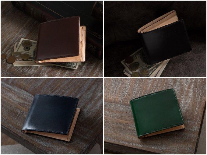 アニリン染め二つ折り財布の4種類のカラー