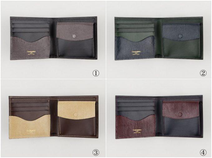 ブリランテ×リザード二つ折り財布のカラーバリエーション