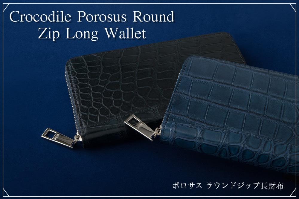 最高級クロコダイル革!レザックのポロサスラウンドジップ長財布!