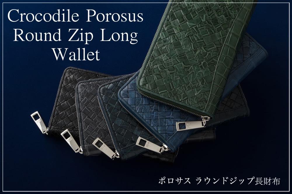 レザックのポロサスラウンドジップ長財布!編み込みクロコダイル革!