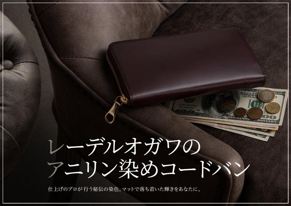 レーデルオガワのアニリン染めコードバン使用のラウンドジップ長財布