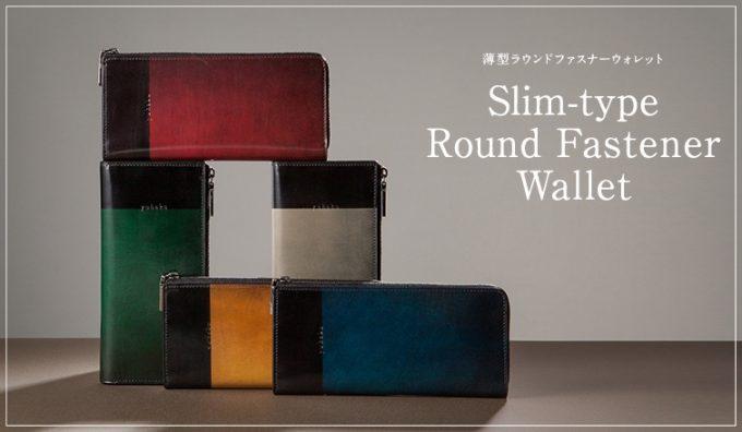 YUHAKU・Luce e Ombra(ルチェエオンブラ)シリーズの財布