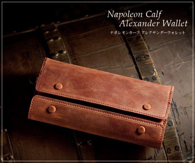 COCOMEISTER(ココマイスター)ナポレオンカーフシリーズの財布
