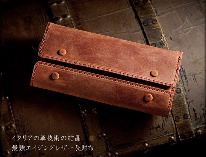 ココマイスターのエイジングする財布
