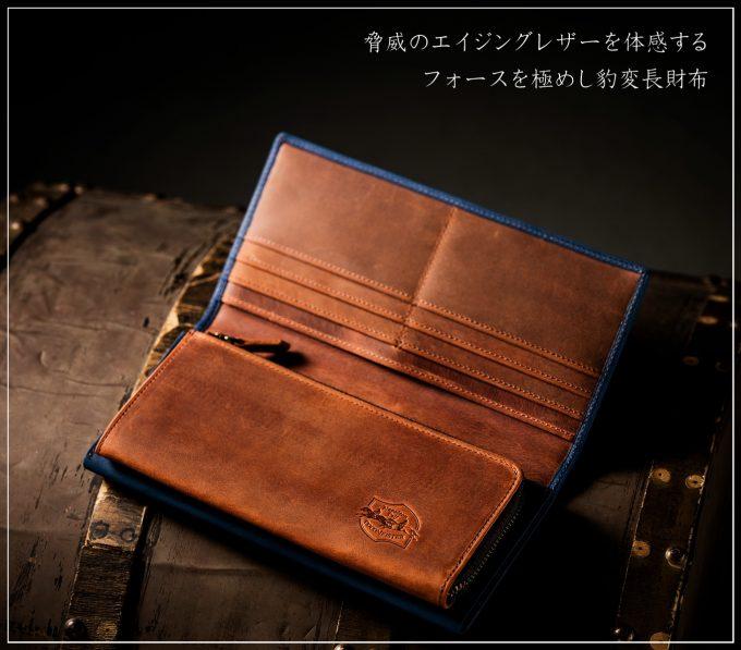 COCOMEISTER(ココマイスター)ナポレオンカーフの革財布