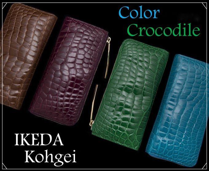 池田工芸のカラークロコダイル革財布