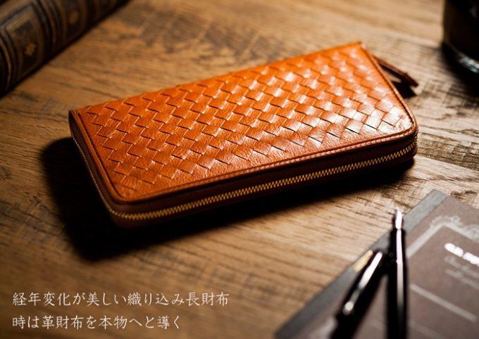 日本製(MADE IN JAPAN)の財布