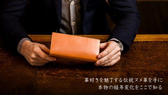 おすすめのココマイスターの財布