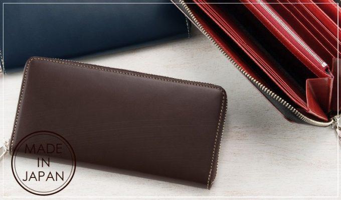 CYPRIS(キプリス)ブライドルレザー&ルーガショルダーシリーズの財布