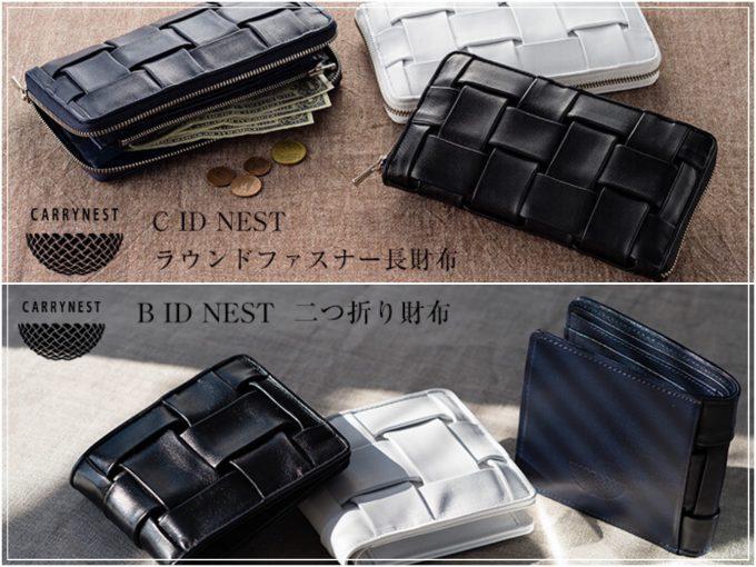 CARRYNEST(キャリーネスト)の長財布と二つ折り財布