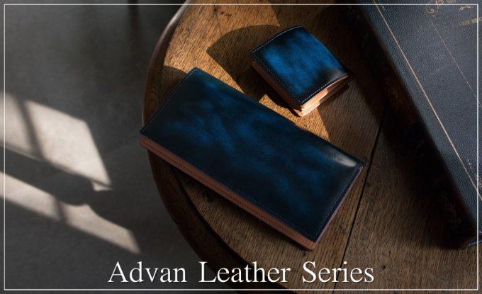 アドバンレザー(Advan Leather)シリーズの財布