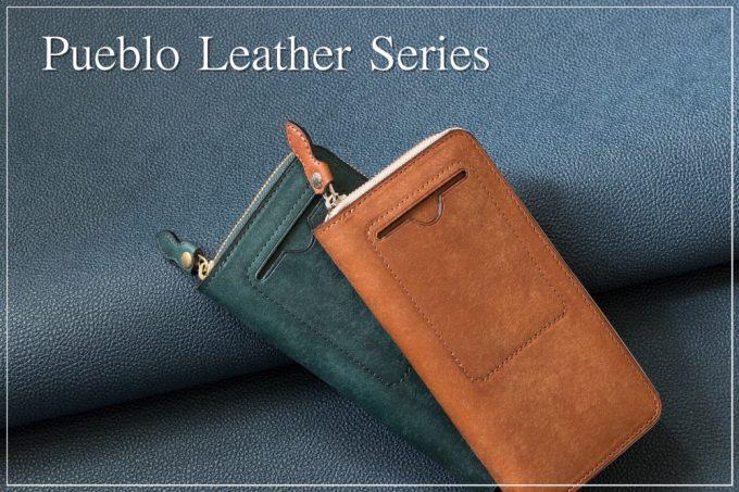 プエブロシリーズの革財布(ラウンドジップ長財布)