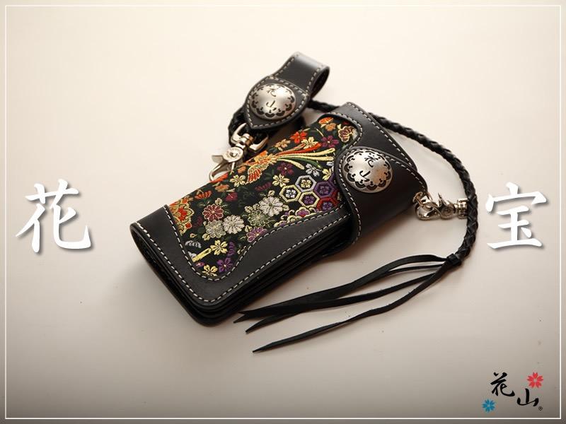 花山(カザン)の財布(京都)