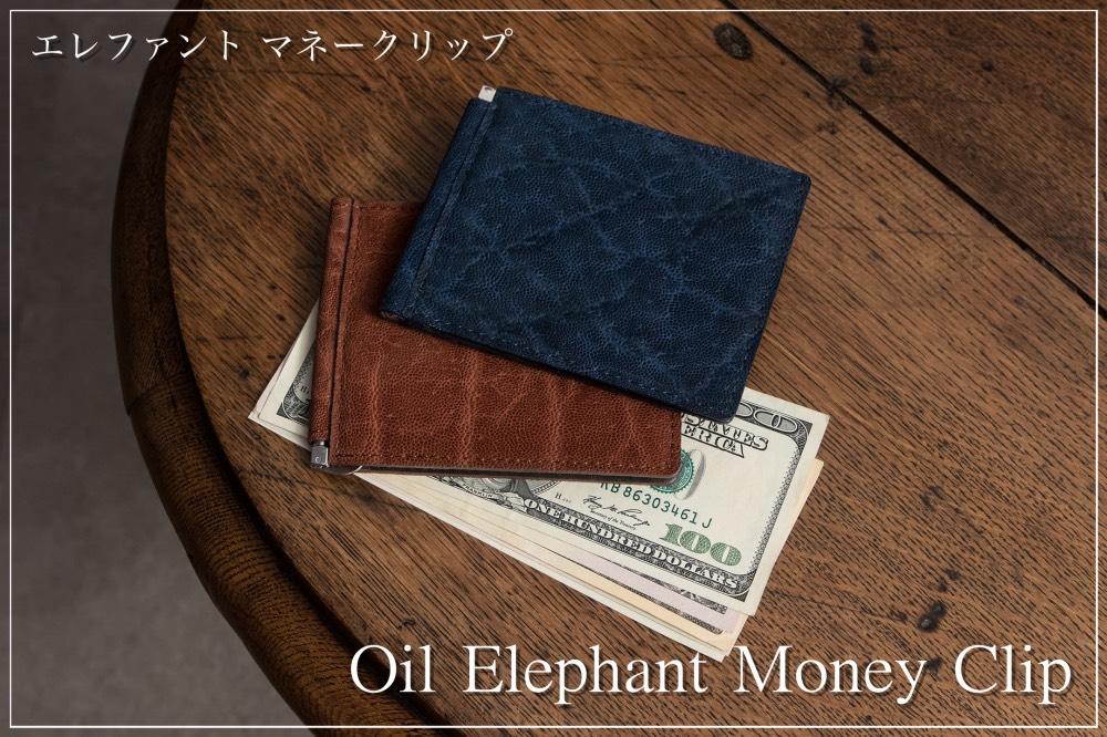 レザックのカードが沢山入るオイルエレファントマネークリップ