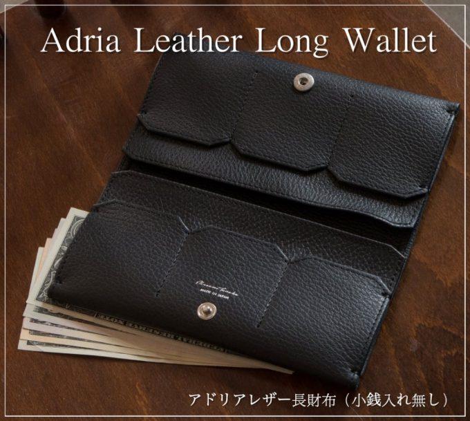 アドリアレザー長財布EVA(小銭入れ無し)
