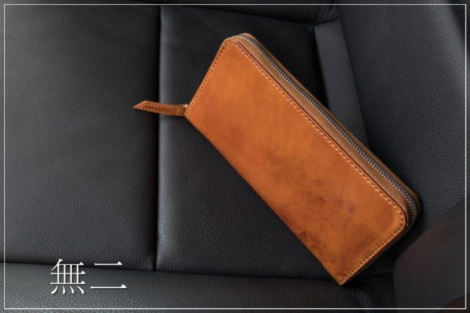 無二(むに)の財布