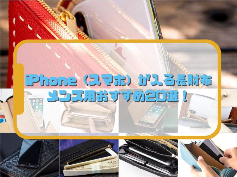 iPhone(スマホ)が入る長財布メンズ用おすすめ20選!