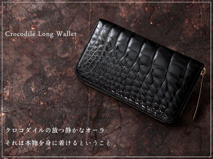 池田工芸のクロコダイル(ポロサス)の財布