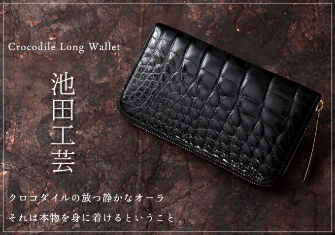 池田工芸(いけだこうげい)の財布