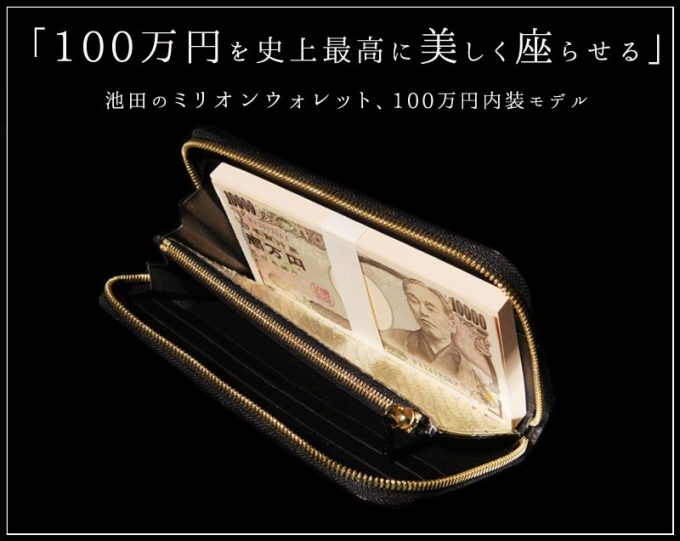 池田工芸のミリオンウォレット(ラウンドファスナー長財布)