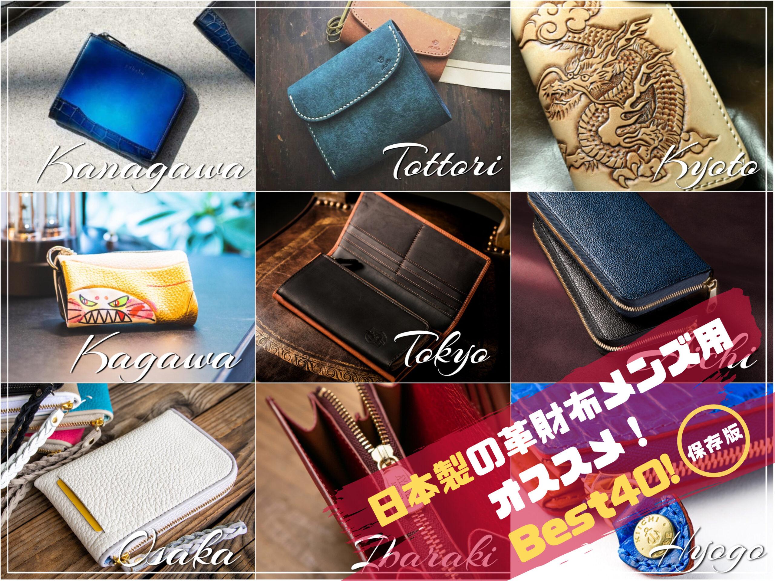 日本製の革財布メンズ用おすすめ
