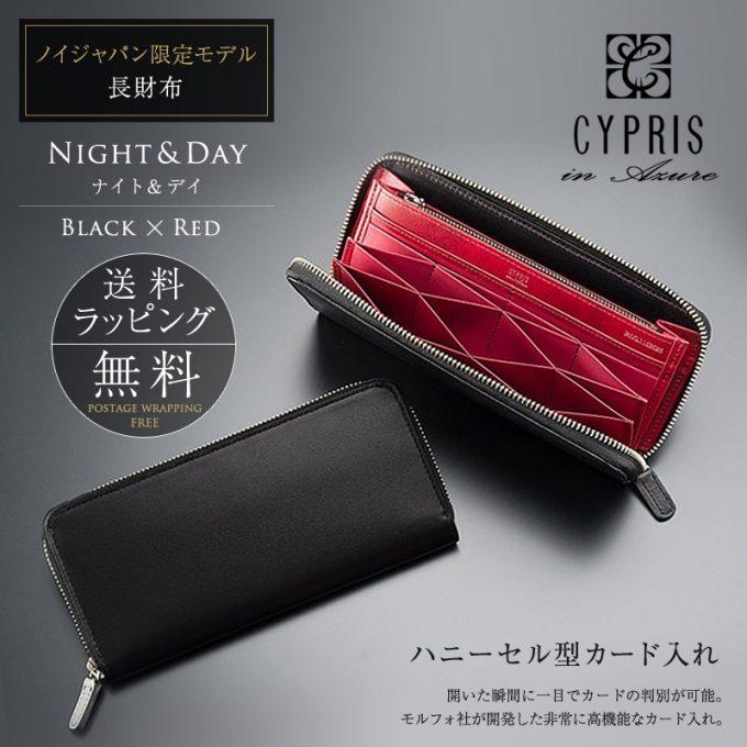 キプリス(CYPRIS)・ハニーセル長財布Night&Day